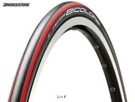 【BRIDGESTONE】(ブリジストン)EXTENZA BICOLORE(エクステンザ ビコローレ) ロードタイヤ(自転車)