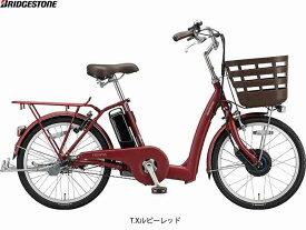 【BRIDGESTONE】(ブリジストン)フロンティアラクット 20型 FK0B40 電動アシスト自転車(両輪駆動)(自転車)(日時指定・代引き不可)