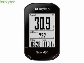 (送料無料)【bryton】(ブライトン)RIDER 420T (ライダー420T) GPSサイクルコンピューター(ケイデンス/心拍センサー付)(自転車)4718251592842