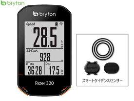 (送料無料)【bryton】(ブライトン)RIDER 320C (ライダー320C) GPSサイクルコンピューター(ケイデンスセンサー付)(自転車)4580395910161
