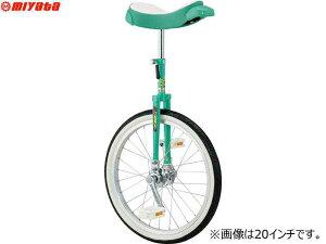 【送料無料対象外】【MIYATA】(ミヤタ)フラミンゴ ノーパンク 一輪車 16/18/20インチ(自転車)