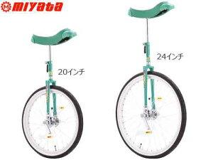 【送料無料対象外】【MIYATA】(ミヤタ)フラミンゴ 一輪車 16/18/20/22/24インチ(自転車)