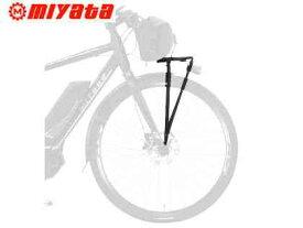 【MIYATA】(ミヤタ)CRUISE(クルーズ)専用フロントキャリヤ FC40(自転車)2006399700017