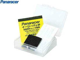 【PANARACER】(パナレーサー)イージーパッチ RK-EASY【パンク修理セット】(自転車)