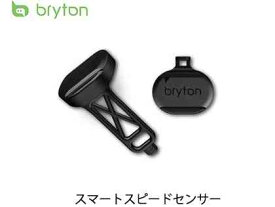 【bryton】(ブライトン)スマートデュアルセンサー【心拍計】(自転車)4718251592316