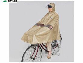 【MARUTO】(マルト大久保)D-3PORA 自転車屋さんのポンチョ プレミアム 電動アシスト対応【レインコート】(自転車) D3PORA