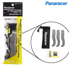 【PANARACER】(パナレーサー)PTL-KIT パンク修理キット 【タイヤレバー】【パンク修理】(自転車)