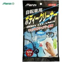 【MARUNI】(マルニ)K-614 自転車ボディー用ウェットクロス1袋(12枚入)【クリーニングクロス】(自転車) K614