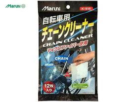 【MARUNI】(マルニ)K-615 自転車チェーン用ウェットクロス1袋(12枚入)【クリーニングクロス】(自転車) K615