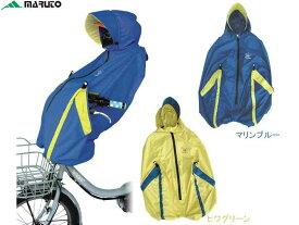 チャイルドシートカバー チャイルドシート レインカバー 自転車【MARUTO】(マルト大久保)D-5PO FURUTO(フルト)あと付け前子乗せ専用レインカバー(チャイルドシートカバー)(自転車) 4516076008926