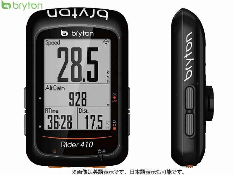 【土曜も16時まであす楽】【送料無料】【BRYTON】(ブライトン)RIDER 410C (ライダー410C) GPSサイクルコンピューター(ケイデンスセンサー付)【自転車 アクセサリー】2006410420016
