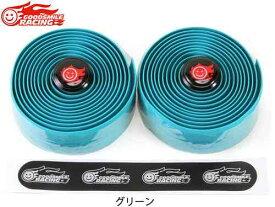 【GOODSMILE RACING】(グッドスマイルレーシング)バーテープ(自転車)4571378800104