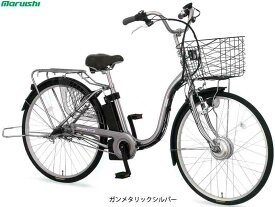 【MARUISHI】(丸石サイクル)ビューアシスト ASL263KMCJ 電動アシスト自転車(自転車)(日時指定・代引き不可)