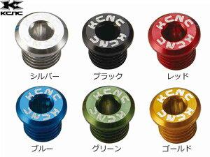 【KCNC】(ケーシーエヌシー)Vブレーキピボットボルト M10 2個入(自転車)