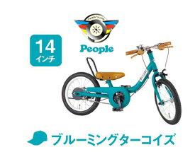 ケッターサイクル 14インチ 【ピープル (People)】 【2色あります】 【色 コスモスピンク】は、新発売。YGA312 YGA337 子供用自転車 3歳から キックスケーター キッズ 孫 kids 誕生日 プレゼント
