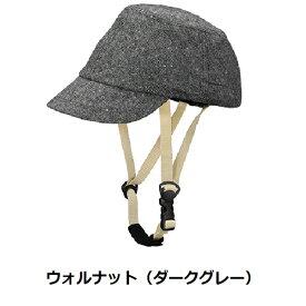 【CAPOR/カポル】ウォルナット【ダークグレー】【C605】【カジュアルヘルメット】【自転車用ヘルメット】【帽子】【Sサイズ:52〜55cm】【Mサイズ:56〜59cm】【Lサイズ:60〜62cm】