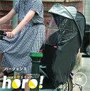 【MARUTO/マルト】シェル型レインカバー【horo!(ホロ)】-バージョン3 【自転車 チャイルドシートカバー リア用】【…