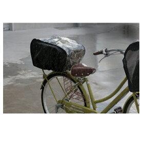 【MARUTO/マルト】後ろ用イージークリアカゴカバー【D3R-ACB】【リュックカバー】【撥水】【盗難・ひったくり防止】【簡単】自転車用