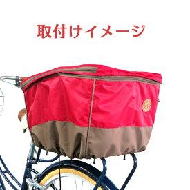 アサヒサイクル 2段式後カゴカバー【大型】 自転車用 COVERS LOVERS2(カバーズラバーズ)
