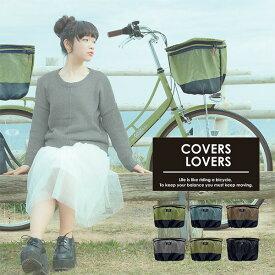 【アサヒサイクル】2段式自転車 前カゴカバー【スタンダードサイズカゴ用】COVERS LOVERS4(カバーズラバーズ)