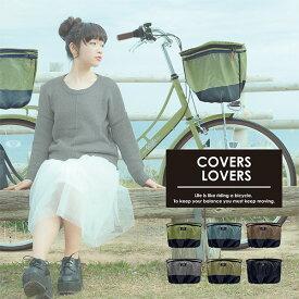 【アサヒサイクル】2段式自転車 後カゴカバー【大型カゴ用】【後ろ用】COVERS LOVERS4(カバーズラバーズ)