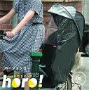 【MARUTO/マルト】シェル型レインカバー horo!(ホロ) -バージョン3 D-5RG3-O 自転車 チャイルドシートカバー リア用…