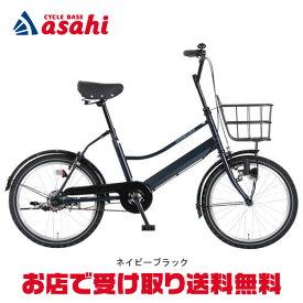 【送料無料】あさひ アプレミディ-I 20インチ 変速なし ダイナモライト ミニベロ 自転車