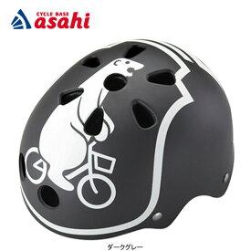 [送料無料][ブリヂストン]bikke(ビッケ)シリーズ用 ジュニアヘルメット CHBH5157