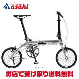 [ルノー]PLATINUM LIGHT6(プラチナムライト6)14インチ 折りたたみ自転車