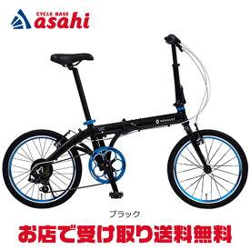 【送料無料】ルノー LIGHT10 AL-FDB207(ライト10AL-FDB207)20インチ 折りたたみ自転車