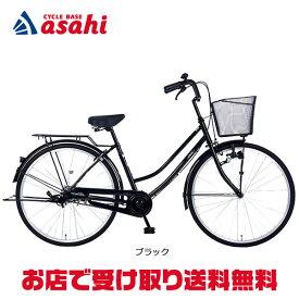 【送料無料】あさひ アフィッシュW -L 26インチ 変速なし ダイナモライト シティサイクル 自転車