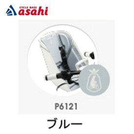 【送料無料】ブリヂストン ビッケ グリ モブ用 フロントチャイルドシートクッション FBIK-K CSSL1702B BOSL1703