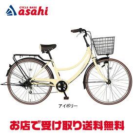 【送料無料】あさひ サブクルーBAA-L 27インチ 外装6段変速 オートライト シティサイクル 自転車