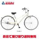 【送料無料】あさひ イノベーションファクトリーCITY -L 26インチ 変速なし ダイナモライト シティサイクル 自転車