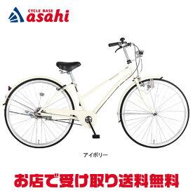 【25日はエントリー&楽天カードで最大23倍】【送料無料】あさひ イノベーションファクトリーCITY -L 27インチ 変速なし ダイナモライト シティサイクル 自転車