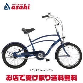 【送料無料】あさひ コーストラインサーフ200-J 20インチ シングルスピード ビーチクルーザー 自転車