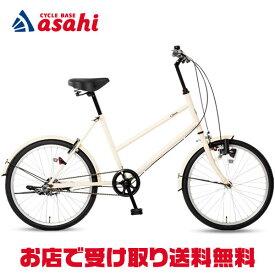 【送料無料】クリーム Cream Mini(クリーム ミニ)200-J 20インチ 変速なし ミニベロ 自転車