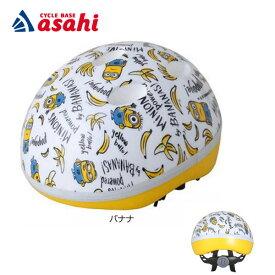 [送料無料][アサヒサイクル]ミニオンズヘルメット XS 幼児用ヘルメット 頭周:46cm〜51cm(2歳〜くらい)