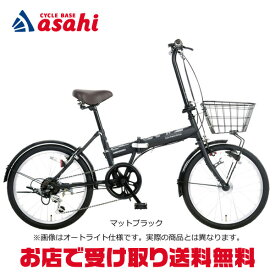 【送料無料】あさひ カジュリーフォールディング-L 20インチ 外装6段変速 折りたたみ自転車