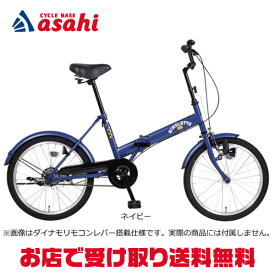 【送料無料】あさひ ミモレット-L 20インチ 折りたたみ自転車