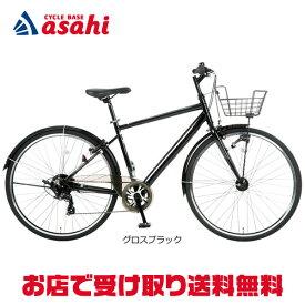 [あさひ]オフィスプレストレッキングBAAHD-J2 クロスバイク 通勤・通学にイチオシのクロスバイク[19TK]