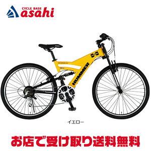 【送料無料】ハマー DH2618-E 26インチ マウンテンバイク 自転車【CAR2101】