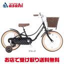【送料無料】あさひ リトルフェリーク BAA-K 18インチ 子供用 自転車