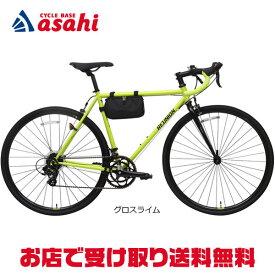 [あさひ]レユニオン コーレル-K ロードバイク