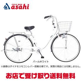 【送料無料】あさひ カジュリー リラックス-L 24インチ 変速なし ダイナモライト シティサイクル 自転車 お買い物におすすめ