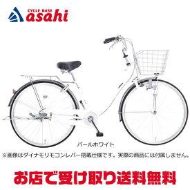 【送料無料】あさひ カジュリー リラックス-L 27インチ 変速なし ダイナモライト シティサイクル 自転車
