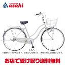 【送料無料】あさひ カジュリー リラックス-L 27インチ 6段変速 オートライト シティサイクル 自転車