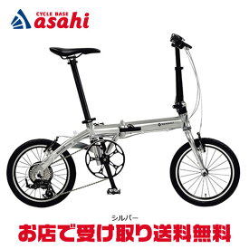 [ルノー]PLATINUM LIGHT8(プラチナムライト8) AL167 16インチ 折りたたみ自転車