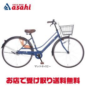 【送料無料】あさひ カーグスマート-L 26インチ 変速なし オートライト シティサイクル 自転車