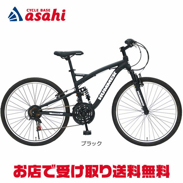 5/25からクーポン利用で最大1000円OFF![ハマー]2019 HUMMER AL-ATB2621Wsus 26インチ マウンテンバイク